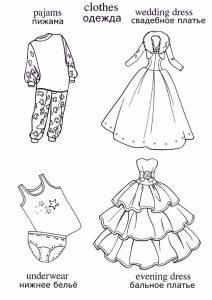 одежда для детей картинки раскраски крупные (30)
