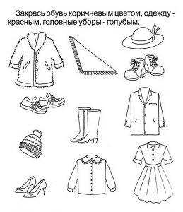 одежда для детей картинки раскраски крупные (45)