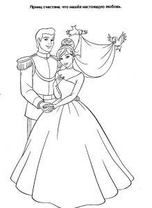 принц и принцесса картинки раскраски крупные (33)