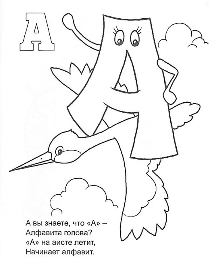 картинки раскраски для сказочной азбуки картинку
