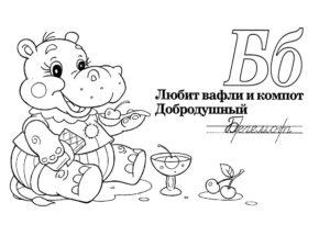 Бегемот картинки раскраски (56)
