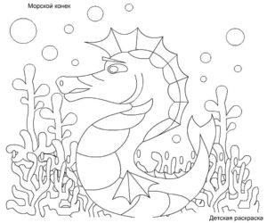 Морской конек - детская флеш раскра