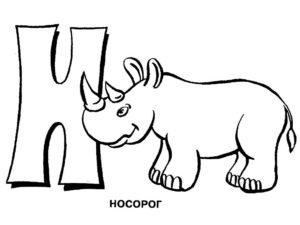 Носорог картинки раскраски (15)