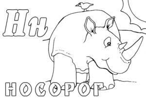 Носорог картинки раскраски (2)