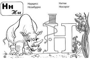 Носорог картинки раскраски (21)