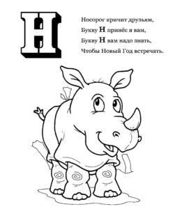 Носорог картинки раскраски (8)