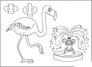 Фламинго картинки раскраски (33)