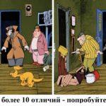 Найдите 10 отличий на картинках за 1 минуту. Проверьте, насколько вы наблюдательны